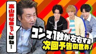 声優・平田広明が激辛審査!?次回予告ナレーション選手権!