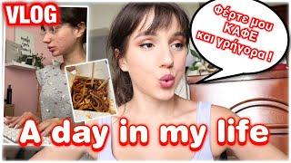 Μια μέρα στη ζωή μου | Vlog | Marianna Grfld