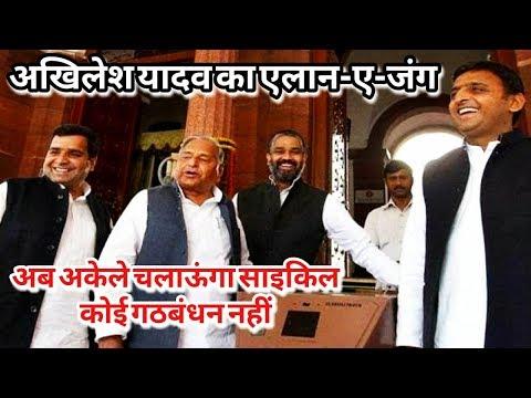 AKHILESH YADAV ने कर दी योगी और मोदी के खिलाफ एलान-ए-जंग II सरकार की नीतियों पर कसा तंज