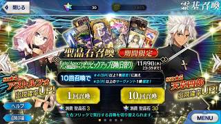 Fate Grand Order 天草四郎ピックアップガチャ 10連引いてみました!!
