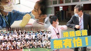 Publication Date: 2020-11-09 | Video Title: 接種疫苗無有怕!