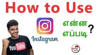 What is  Instagram & How to Use it ?  எப்படி இன்ஸ்டாகிராம்  உபயோகிப்பது ? | Tamil Tech