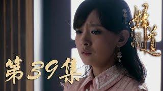 【妇道】Rose in the Wind 第39集 靳东、黄曼、陈昭荣、周奇奇主演民国传奇大戏