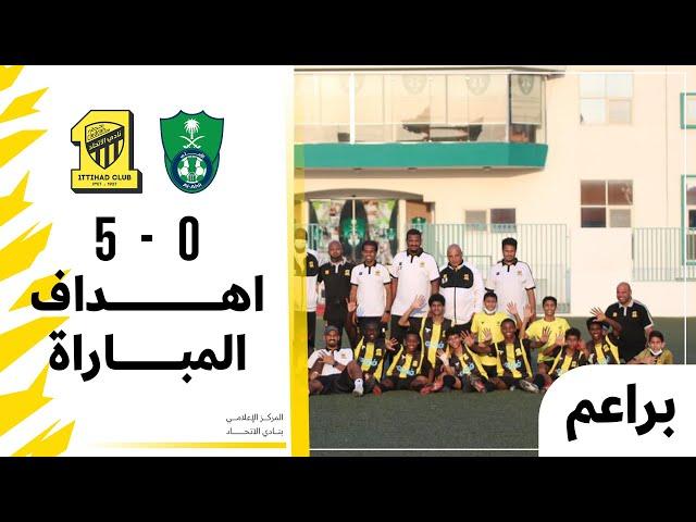 ملخص مباراة الاتحاد 5 × 0 الاهلي الدوري الممتاز للبراعم تحت 13 سنة 💛🖤