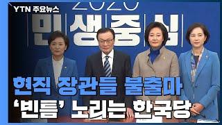 與 현직 장관들 불출마...'빈틈' 노리는 한국당 / YTN