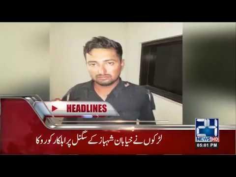 News Headlines | 5:00 PM | 30 Sep 2018 | 24 News HD