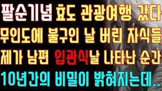 [사이다 사연] 팔순기념 효도 관광여행 갔다 무인도에 …