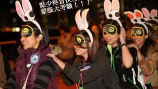 2009 奧比斯 - 保柏「盲俠行」精彩花絮