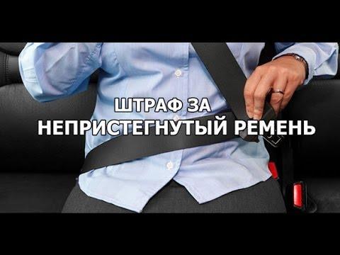 похоже Кого штрафуют водителя или пассажира если пассажир не пристегнут отрешенное выражение