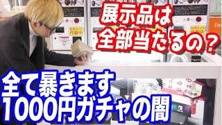 展示品は当たらない?店内の1000円ガチャ全て(4台)売り切れにした結果…