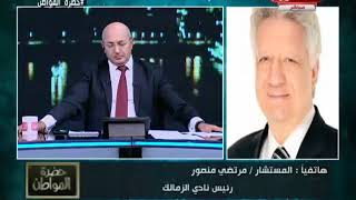 بالفيديو – مرتضى لحازم إمام: شرط وحيد يجعلني أتراجع عن شطب عضويتك وأعتذر لك
