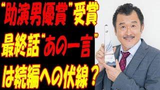 """動画タイトル ▽▽ おっさんずラブ、吉田鋼太郎""""助演男優賞""""受賞!!最終..."""