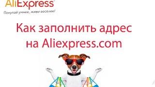 видео Как написать адресс доставки на Алиэкспресс по английски