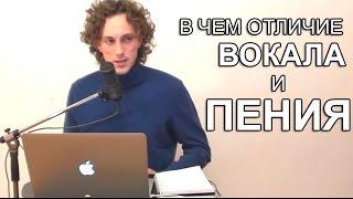 Вокал или Пение? Как научиться петь с нуля.