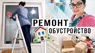 РЕМОНТ #6: Обустройство квартиры после переезда