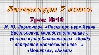 Литература 7 класс (Урок№10 - М. Ю. Лермонтов.«Когда волнуется желтеющая нива...»,«Молитва»,«Ангел»)