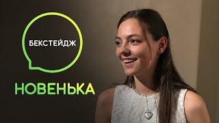 Школьный конкурс красоты с Сергеем Никитюком: бэкстейдж сериала Новенька