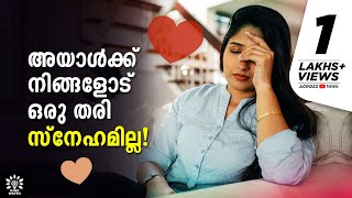 20 SIGNS - HE DOESN'T LOVE YOU ❤️❤️❤️ │MALAYALAM│Mind Waves!! Unni