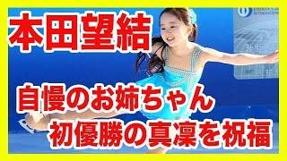 家政婦のミタの「キイ」こと本田望結「お姉ちゃんは、私の自慢」 初優勝...