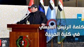 السيسي لطلاب الكلية الحربية: يجب عليكم امتلاك قوة الإرادة والتحمل وحماية البلد (فيديو) | المصري اليوم