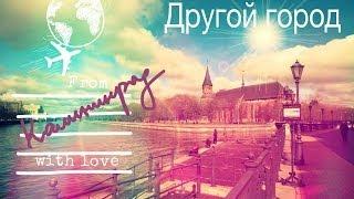Другой город глазами москвича. Калининград(Мы начинаем серию влоговых видео -