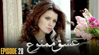 Ishq e Mamnu | Episode 28 | Turkish Drama | Nihal and Behlul | Dramas Central