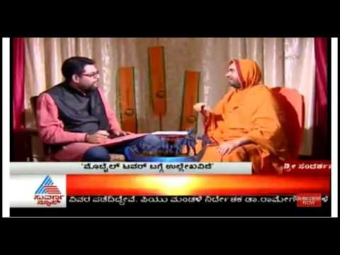 Suvarna TV: Raghaveshwara Shree Sandarshana