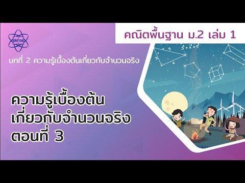 03_ความรู้เบื่องต้นเกี่ยวกับจำนวนจริง ตอนที่ 3 (คณิตศาสตร์ ม 2 เล่ม 1 บทที่ 2)
