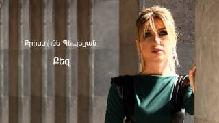 Christine Pepelyan - Qez // Audio //