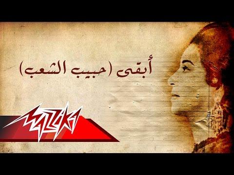 Ebqa (Habib El Sha'ab) - Umm Kulthum (حبيب الشعب)    ابقى      - ام كلثوم