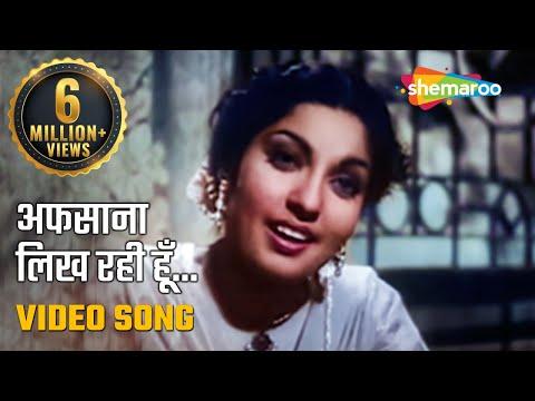Afsana Likh Rahi Hoon  Munawar Sultana  Shyam Kumar  Dard Movie Songs  Uma Devi