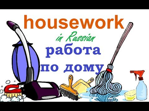 everyday phrases in Russian - talking about housework - spoken Russian