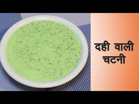 Dahi wali Chutney Recipe in Hindi दही वाली चटनी | How to make Dahi Chutney at Home in Hindi