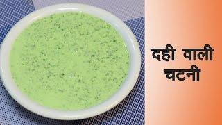 Dahi wali Chutney Recipe in Hindi दही वाली चटनी   How to make Dahi Chutney at Home in Hindi