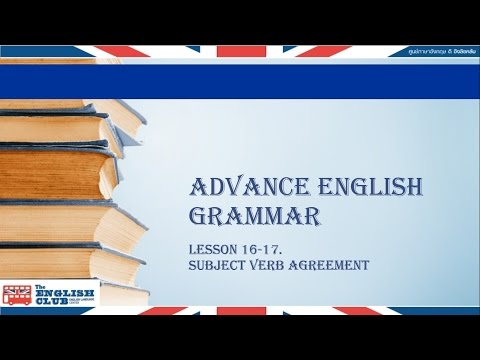 Advanced English Grammar- Subject Verb Agreement 16-17