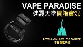 迷霧天堂-Uwell Amulet Pod system手錶型電子煙主機370mah 2ml Vape Watch小煙開箱影片