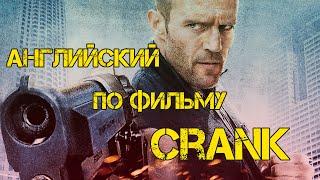 Crank - Адреналин | Изучение английского языка по фильмам with Jason Statham