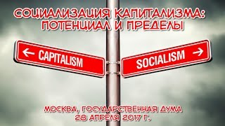 Социализация капитализма: потенциал и пределы (часть 1)