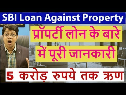 SBI Loan Against Property | Complete details of SBI LAP | SBI Mortgage Loan in Hindi