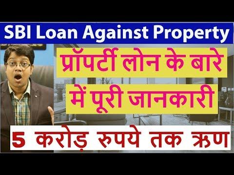 sbi-loan-against-property- -complete-details-of-sbi-lap- -sbi-mortgage-loan-in-hindi