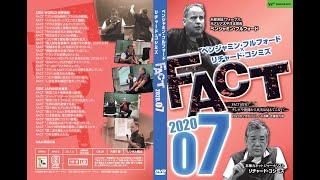 「FACT2020」07〜これから起きること2〜 B.フルフォード×R.コシミズ2020.7.5