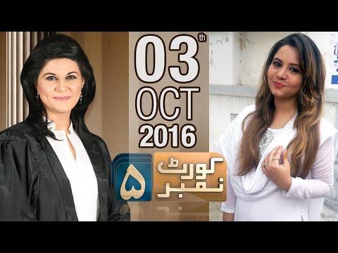 Zabardasti Talaq | Court No 5 | 03 Oct 2016