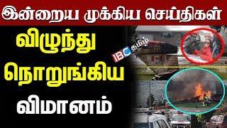 இன்றைய முக்கிய செய்திகள் 18-05-2020 | Today Jaffna News | Sri lanka news