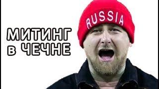 Митинг в Чечне в Грозном с Кадыровым сегодня 04.09.2017 Видео в поддержку мусульман Мьянма Новости
