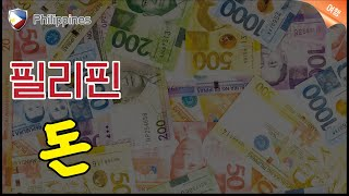 필리핀 돈에 그려진 보물지도? 필리핀 화폐 가치 금액별…