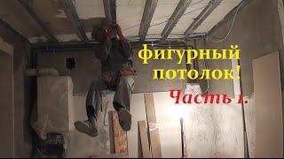 Гипсокартон. Фигурный потолок. Часть1.(база)(В этом видео производился монтаж базы, для дальнейшего изготовления на нём фигурных элементов.Работа..., 2016-02-08T20:51:22.000Z)
