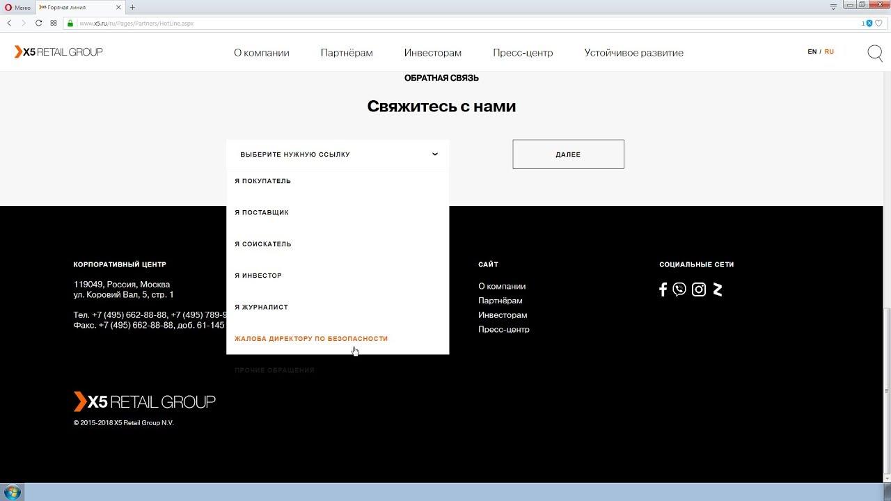 Бухгалтерия пятерочки телефон москва какие налоговые документы должны выдать при регистрации ооо