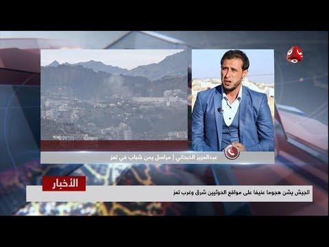 الجيش يشن هجوما عنيفا على مواقع الحوثيين شرق وغرب تعز
