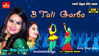 3 Tali Garba | દિવ્યા ચાૈધરી | Divya Chaudhry | Gujarati hits Song 2021 | Gayatri Digital
