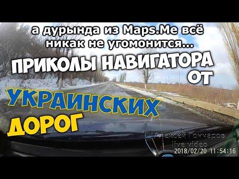 """ПРИКОЛЫ НАВИГАТОРА от """"качества"""" украинских """"дорог"""""""